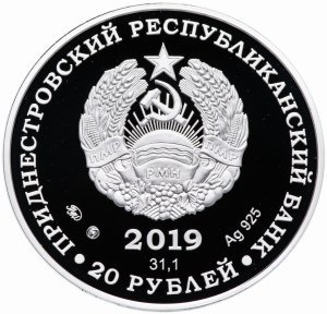 20 рублей Луна-1 Первый искусственный спутник солнца Космос 2019 г. Приднестровье.