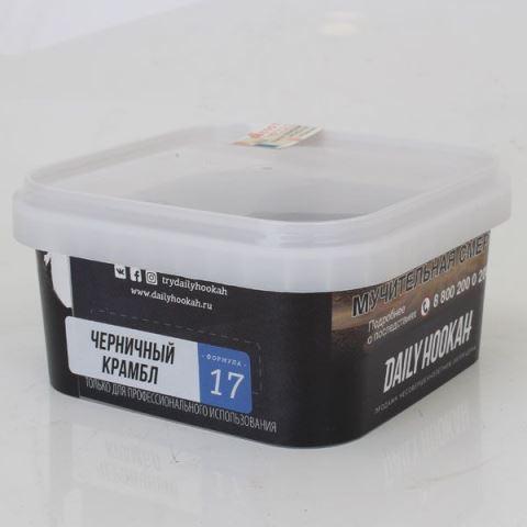 Daily Hookah - Черничный крамбл, 250 грамм