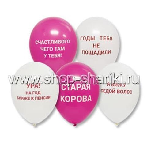 Оскорбительные шары для подруги