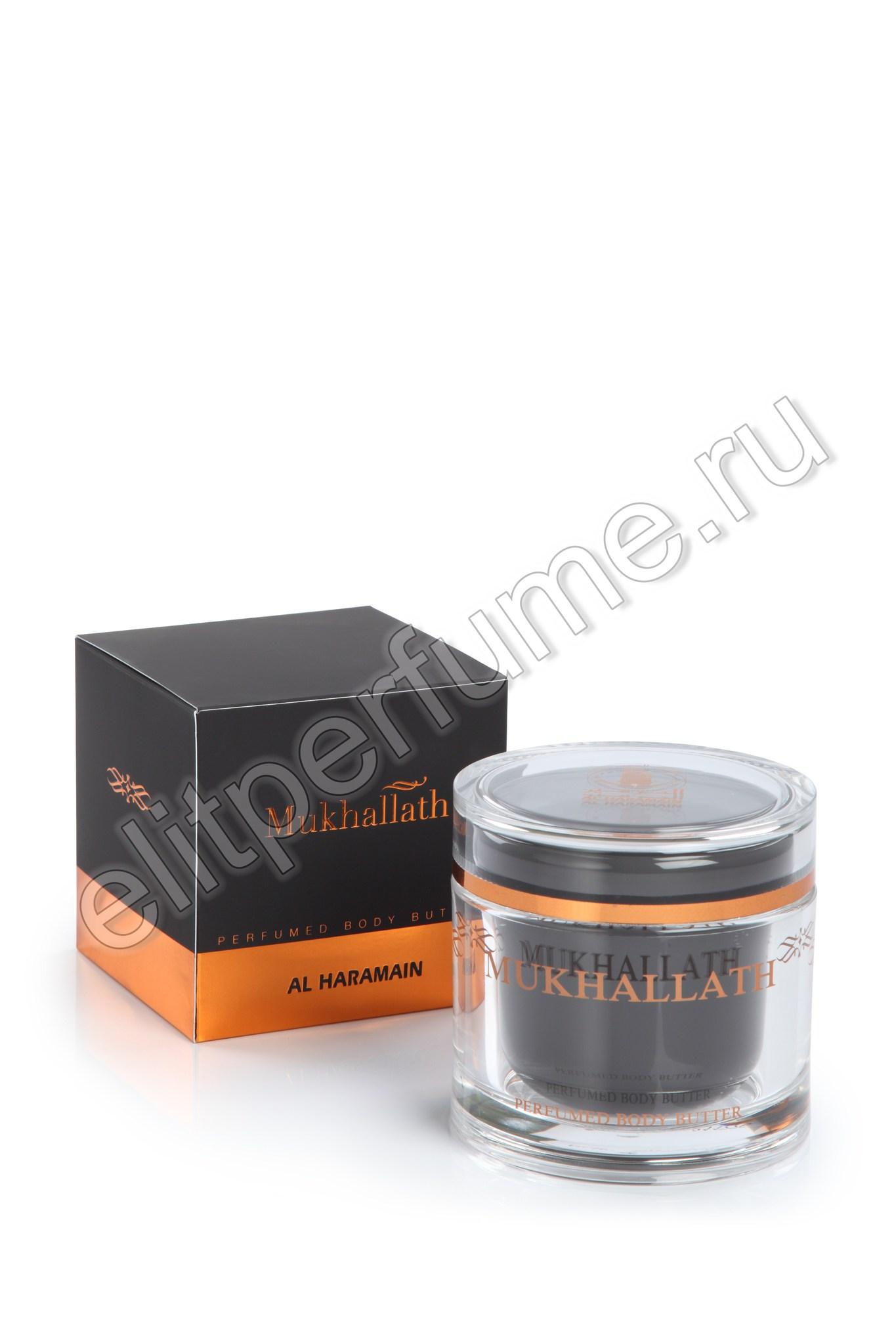 Арабское парфюмированное масло для тела Mukhallat МУхаллат 200 гр от Аль Харамайн Al Haramain Perfumes