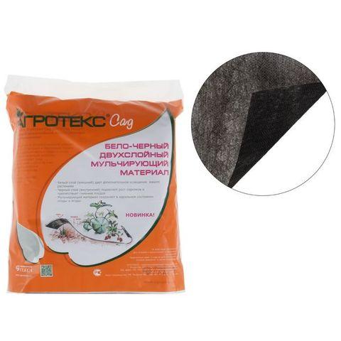Мульчирующий Бело-чёрный материал, плотность 80 г/м