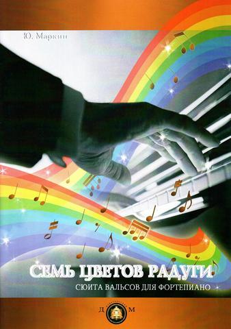 Ю. Маркин. Семь цветов радуги. Сюита вальсов для фортепиано.
