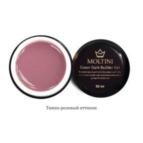 Гель конструирующий Moltini Cover Dark Builder Gel, 30гр (темно-розовый)