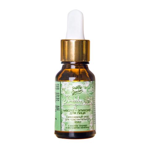 Масло-эликсир для лица «Любовь к натуральному» Для ежедневного ухода за для чувствительной кожей с маслом авокадо и экстрактом облепихи, 14±1 г ТМ