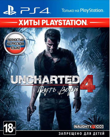 PS4 Uncharted 4: Путь вора (Хиты PlayStation, русская версия)
