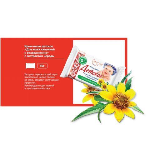 Лином Кроша Крем-мыло детское Для кожи склонной к раздражению 65г