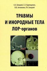 Травмы и инородные тела ЛОР-органов