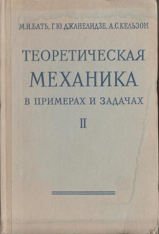 Теоретическая механика в примерах и задачах. Том второй. Динамика