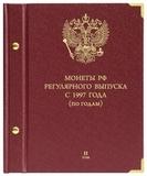 Альбом «Монеты РФ регулярного выпуска с 1997 года». По годам. Том 2 (2006–2014)