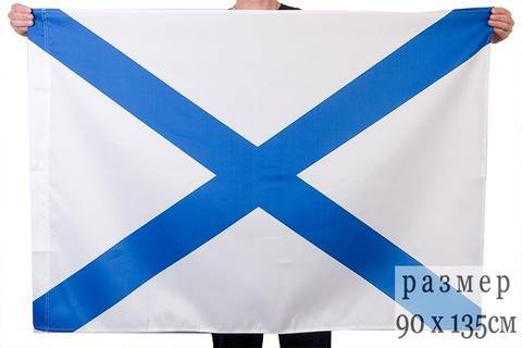 Флаг Андреевский 90x135 см