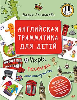 Английская грамматика для детей. Игры, Песенки и Мнемокарточки