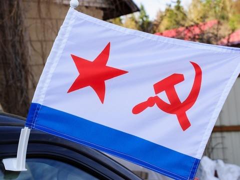 Флаг ВМФ СССР 30х40см с креплением на боковое стекло автомобиля