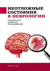 Неотложные состояния в неврологии