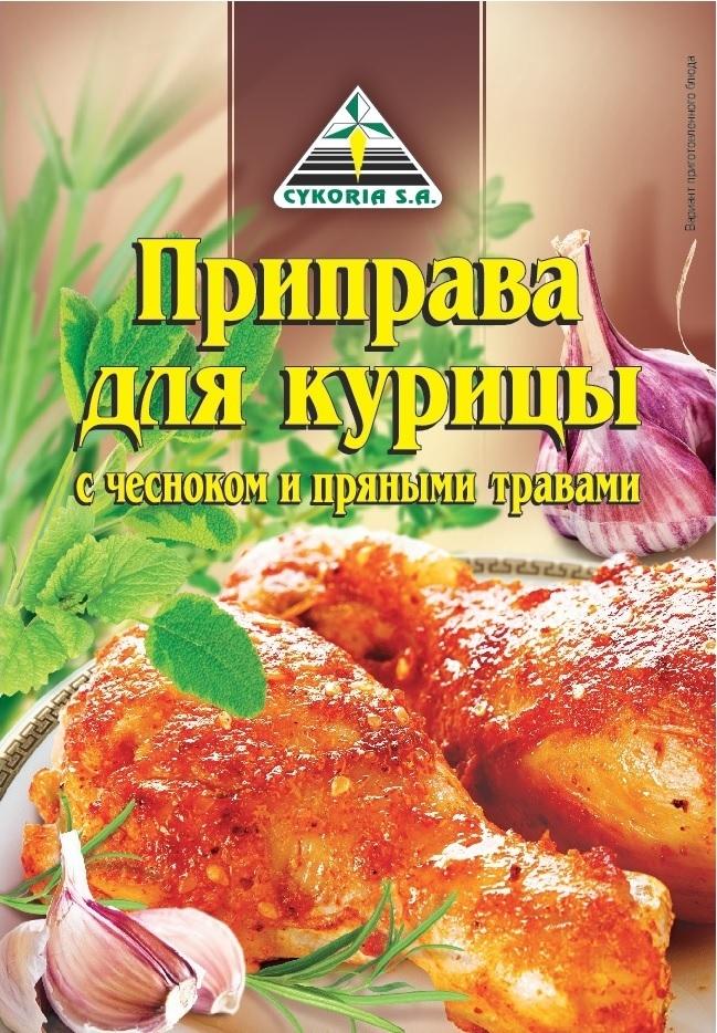 Приправа для курицы с чесноком и пряными травами, 30п х 35г