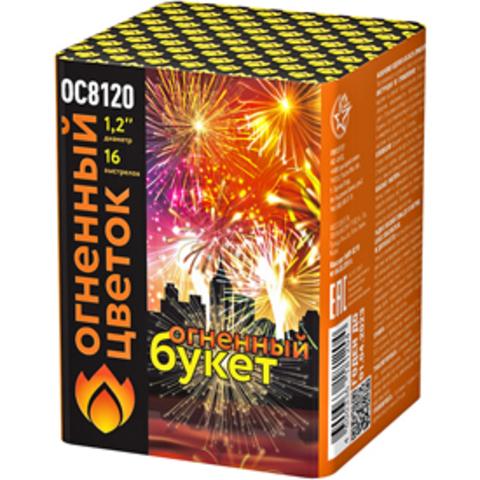 ОС8120 Огненный букет (1,2