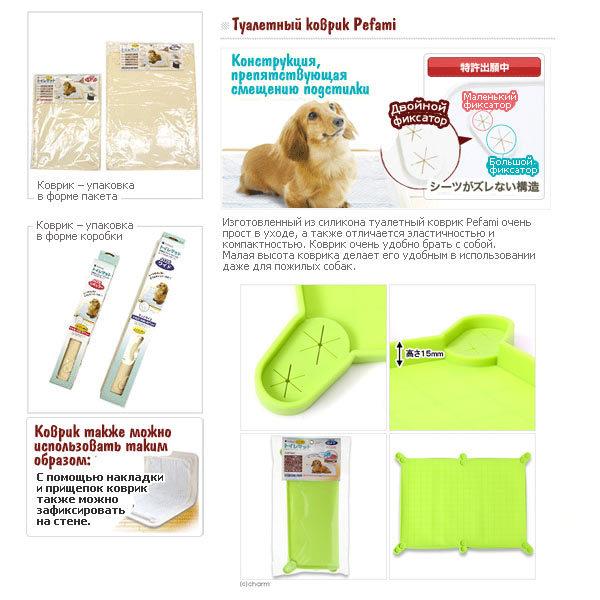 04 - Силиконовый коврик для пеленок для туалета собак