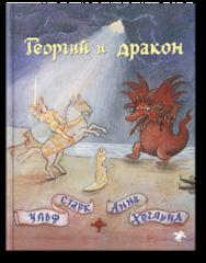 Ульф Старк «Георгий и дракон»