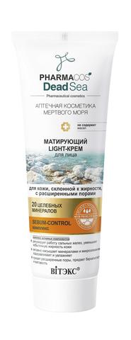 МАТИРУЮЩИЙ LIGHT-КРЕМ для лица для кожи, склонной к жирности, с расширенными порами 75 мл.