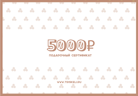 Подарочный сертификат Трискеле 5000