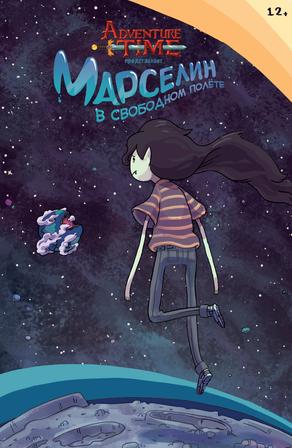 Время Приключений: Марселин в свободном полёте