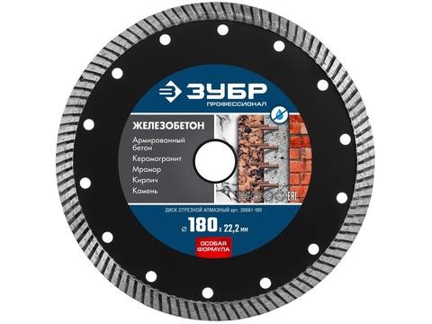 ЖЕЛЕЗОБЕТОН 180 мм, диск алмазный отрезной сегментированный по железобетону, армированному бетону, ЗУБР Профессионал