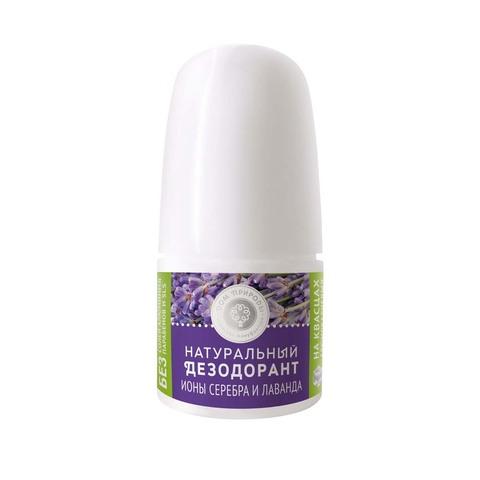 Натуральный дезодорант «Лаванда» с ионами серебра и лавандой