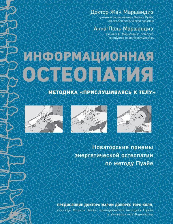 """Лучшие книги по остеопатии Информационная остеопатия: методика """"прислушиваясь к телу"""" inf_ost.jpg"""