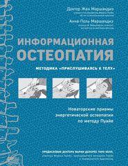 """Информационная остеопатия: методика """"прислушиваясь к телу"""""""