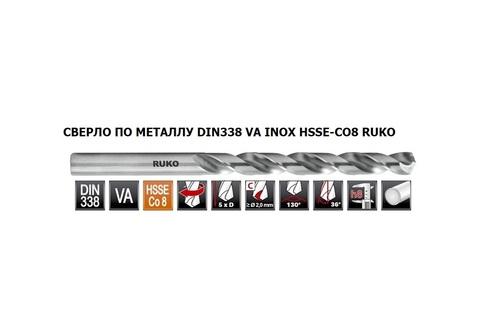 Сверло по металлу ц/x 2,0x49/24мм DIN338 h8 5xD HSSE-Co8 VA 130° Ruko 281020E
