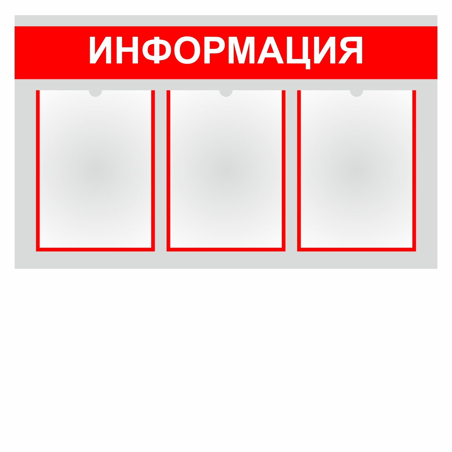 Информационный стенд 800х480мм из ПВХ 3мм на 3 плоских кармана
