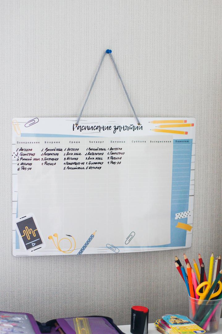 """Расписание занятий """"Style"""" 29,7х42 см"""