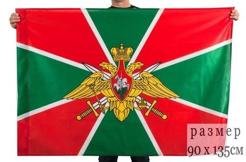Флаг ФПС России 90х135 см