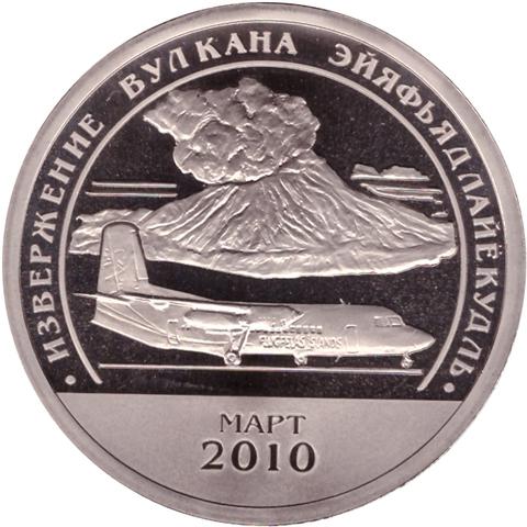 10 разменный знак 2010 года. Арктикуголь. Остров Шпицберген. Извержение вулкана Эйяфьядлайёкудль. PROOF