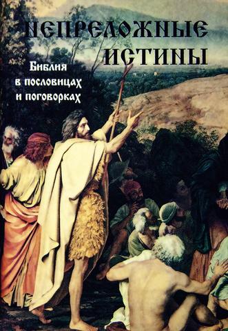 Непреложные истины. Библия в пословицах и поговорках (мини издание)