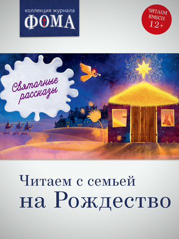 Святочные рассказы. Читаем с семьей на Рождество (электронная версия — PDF)
