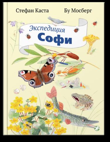 Стефан Каста, Бу Мосберг «Экспедиция Софи»