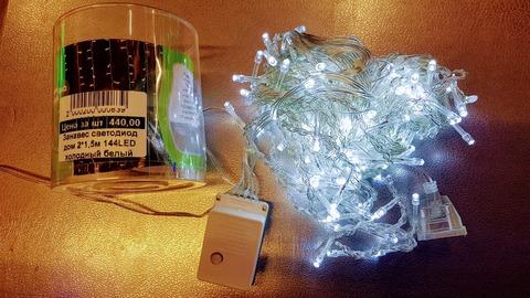 Занавес светодиодный домашний 2*1,5м 144LED холодный белый