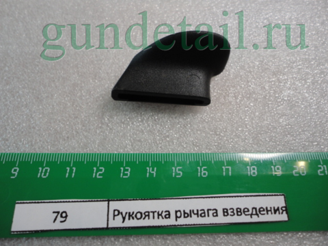 Рукоятка рычага взведения МР553, МР-555К