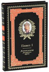 Павел I. Великий магистр российского трона.