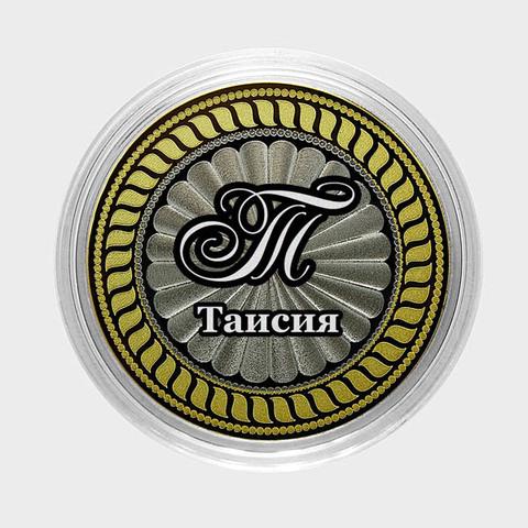 Таисия. Гравированная монета 10 рублей