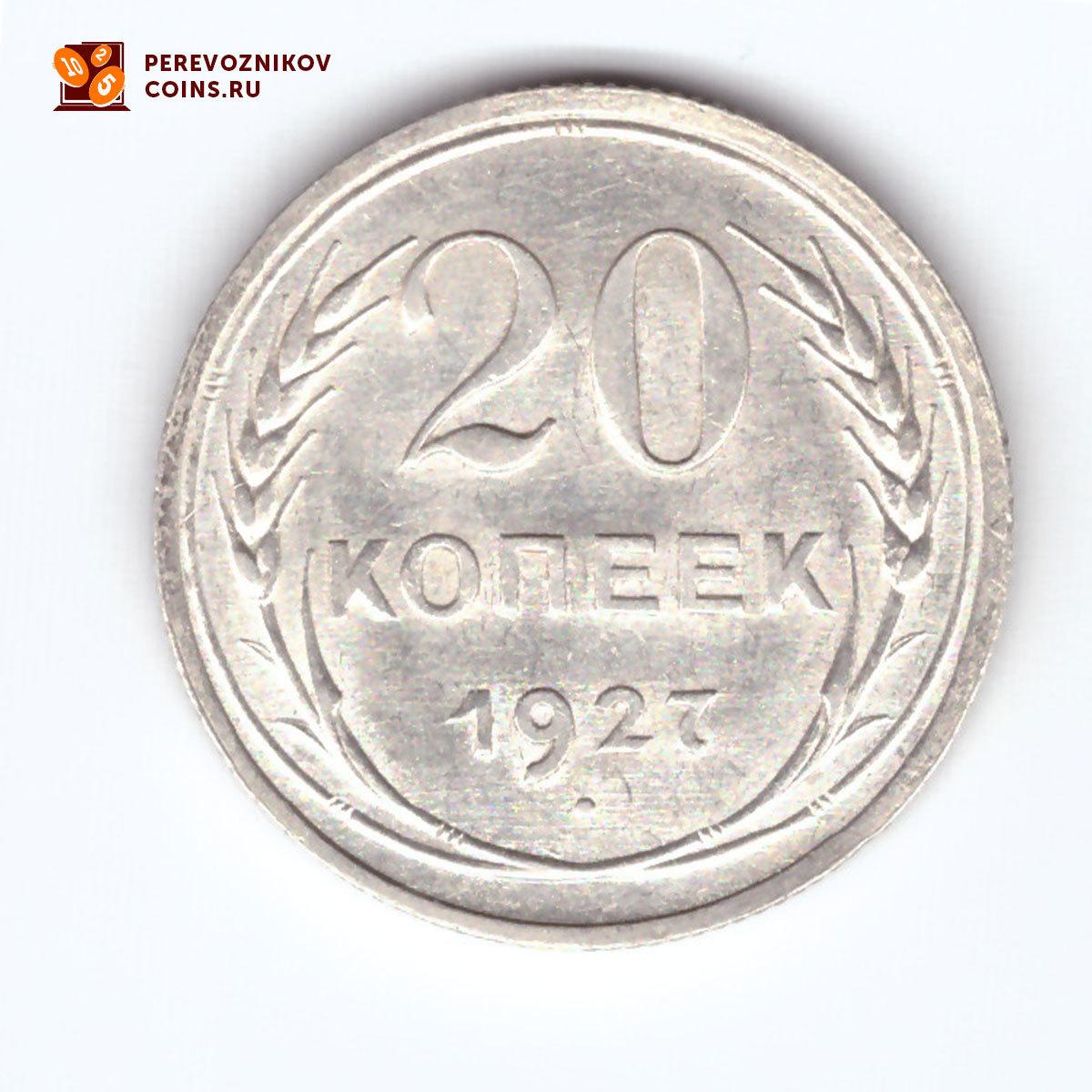 20 копеек 1927 год AU