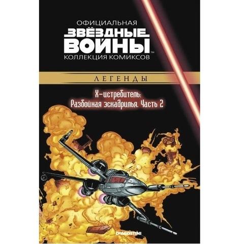 Звёздные Войны. Официальная коллекция комиксов №40