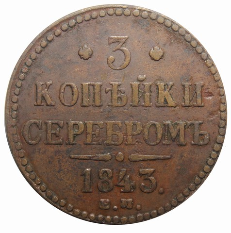 3 копейки 1843 год. ЕМ. Николай I. VF-