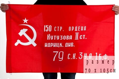 Знамя Победы 70х105 см