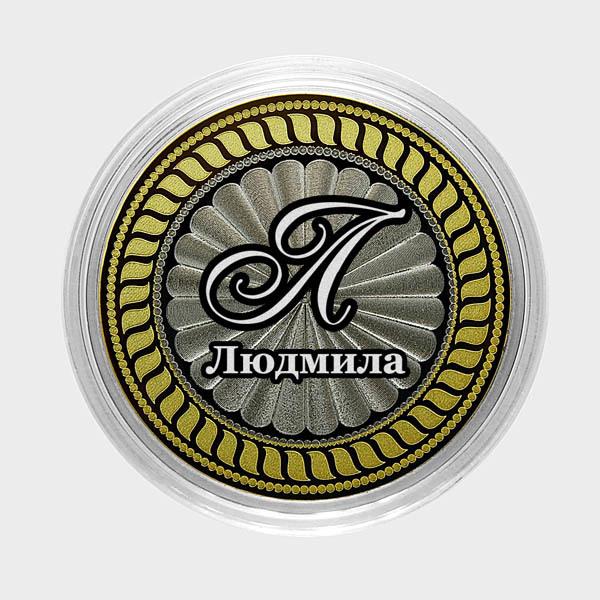 Людмила. Гравированная монета 10 рублей