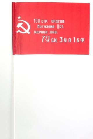 Флажок Знамя Победы - Магазин тельняшек.ру