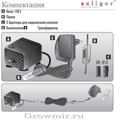 Комплект помпа SELIGER 150L