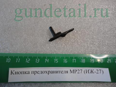 Кнопка предохранителя МР27 (ИЖ-27)