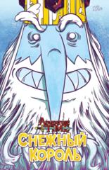 Комикс «Время Приключений. Снежный Король»