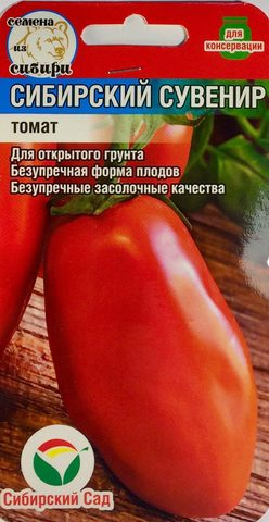 Семена Томат Сибирский сувенир, ОГ